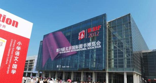 المغرب يشارك في المعرض الدولي للكتاب بالعاصمة بكين