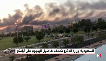 """السعودية .. وزارة الدفاع تكشف تفاصيل الهجوم على """"أرامكو"""""""