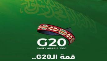 بدء أعمال القمة الافتراضية لقادة دول مجموعة العشرين برئاسة السعودية