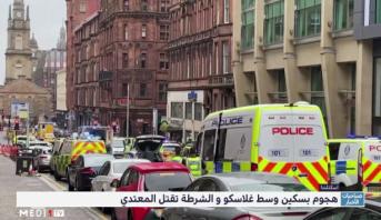 اسكتلندا .. هجوم بسكين وسط غلاسكو و الشرطة تقتل المعتدي