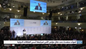 قضايا الأمن بالشرق الأوسط وشمال إفريقيا حاضرة في مؤتمر ميونخ للأمن