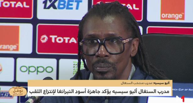 مدرب السنغال أليو سيسيه يؤكد جاهزية أسود التيرانغا لإنتزاع اللقب