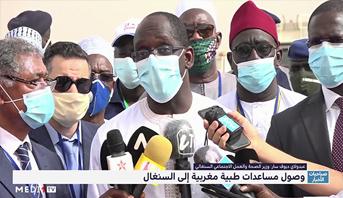 المساعدات المغربية تصل إلى السنغال .. تصريح كل من وزير الصحة السنغالي والسفير المغربي