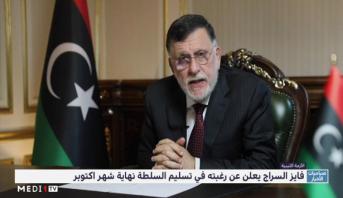 ليبيا .. السراج يعلن رغبته في تسليم السلطة نهاية شهر أكتوبر