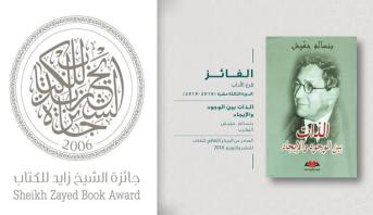 الروائي المغربي بنسالم حمّيش يفوز بجائزة الشيخ زايد للكتاب في دورتها الـ13