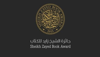 جائزة الشيخ زايد للكتاب .. مغربيان ضمن القائمة الطويلة لفرع الترجمة