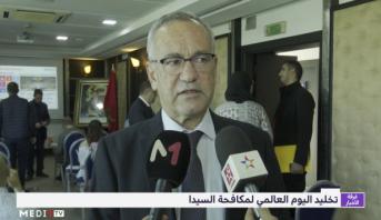 المغرب .. لقاء لتقديم التقرير العالمي حول الإيدز لسنة 2019