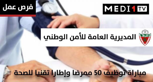 مباراة توظيف 50 ممرضا وإطارا تقنيا للصحة