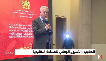 المغرب : الأسبوع الوطني للصناعة التقليدية