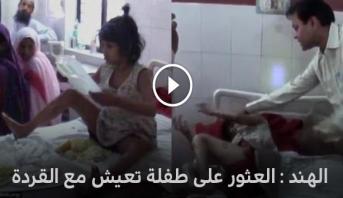 فيديو .. العثور على طفلة تعيش مع القردة وغير قادرة على التصرف مثل الإنسان