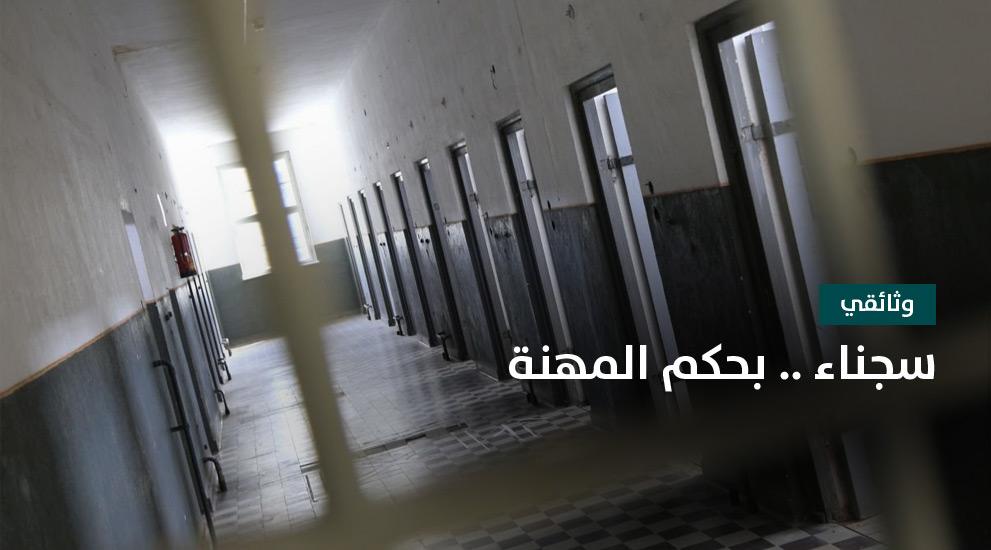 برامج خاصة > وثائقي: سجناء.. بحكم المهنة