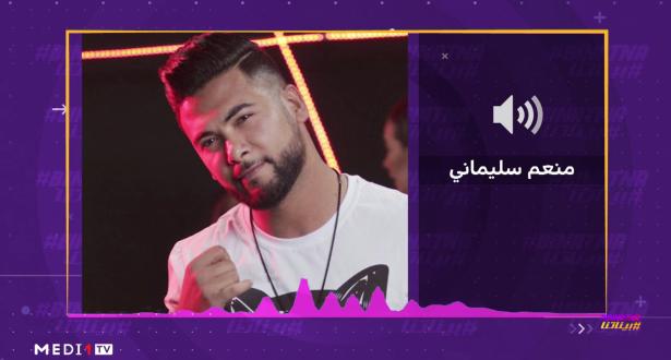 """منعم سليماني يؤكد لـ #بيناتنا قرب صدور أغنيته """"داتني"""""""