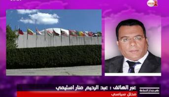 """فيديو .. منار السليمي يحلل سيناريوهات تصويت مجلس الامن بخصوص """"مينورسو"""""""
