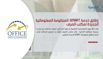 """الخدمات عن بعد .. مكتب الصرف يطلق منصة """"SMART"""""""