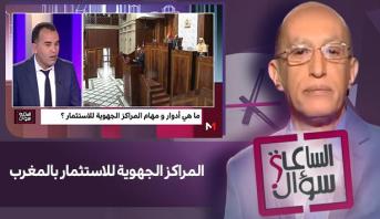 سؤال الساعة > المراكز الجهوية للاستثمار بالمغرب