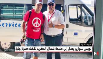 بعد تعرضه للإصابة .. سواريز يحل بمدينة طنجة