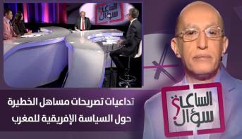 سؤال الساعة > تداعيات تصريحات مساهل الخطيرة حول السياسة الإفريقية للمغرب