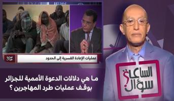 سؤال الساعة > ما هي دلالات الدعوة الأممية للجزائر بوقف عمليات طرد المهاجرين ؟