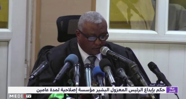 السودان .. حكم بإيداع الرئيس المعزول البشير مؤسسة إصلاحية لمدة عامين