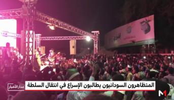 السودان.. تواصل الاحتجاجات المطالبة بالإسراع في انتقال السلطة
