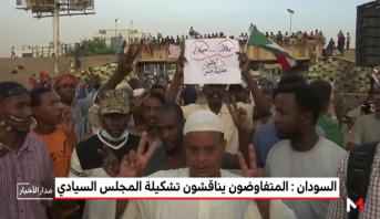 السودان .. مفاوضات لتشكيل مجلس إدارة شؤون البلاد خلال المرحلة الانتقالية