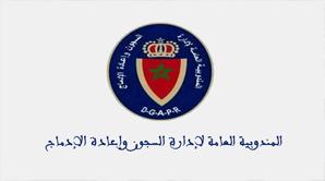 الدار البيضاء .. إفطار جماعي لفائدة نزلاء مركز الإصلاح والتهذيب عين السبع الدار البيضاء