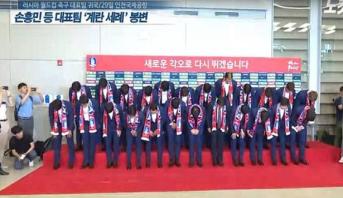 مشجعون يلقون البيض على لاعبي منتخب كوريا الجنوبية في المطار