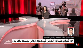 برنامج خاص > خاص .. الهجوم الإرهابي على  مسجد في سيناء بمصر