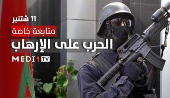 قناة ميدي1تيفي في متابعة خاصة لليوم العالمي لمكافحة الإرهاب