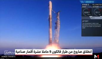 انطلاق صاروخ من طراز فالكون 9 حاملا عشرة أقمار صناعية