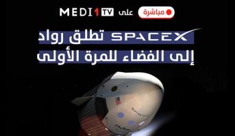 """البث المباشر .. برنامج خاص عن أول مهمة فضائية مأهولة لـ """"سبايس إكس"""""""