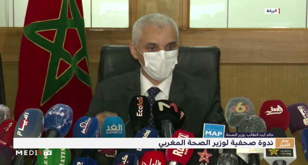 الندوة الصحفية لوزير الصحة حول آخر مستجدات فيروس كورونا بالمغرب