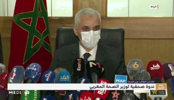 برنامج خاص > الندوة الصحفية لوزير الصحة حول آخر مستجدات فيروس كورونا بالمغرب