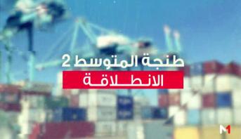 """برنامج خاص > برنامج خاص ..  ولي العهد الأمير مولاي الحسن يمثل الملك محمد السادس في إعطاء انطلاقة """"طنجة المتوسط2"""""""