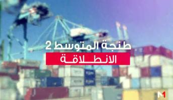 برنامج خاص > برنامج خاص .. إطلاق العمليات المينائية لميناء طنجة المتوسط 2
