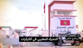 قناة ميدي1 تيفي تعرض برنامجا خاصا حول التحرك المغربي في الكركرات