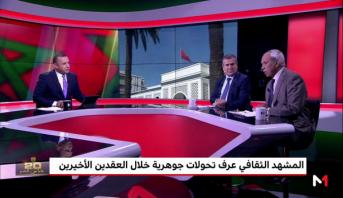 برنامج خاص > برنامج خاص .. أبرز الإنجازات الثقافية بالمغرب