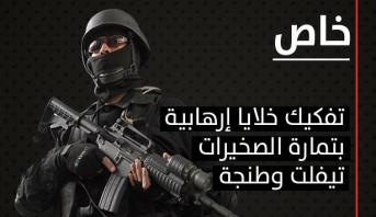 برنامج خاص على ميدي1تيفي .. عمليات متزامنة لتفكيك خلية إرهابية بأربع مدن بالمغرب