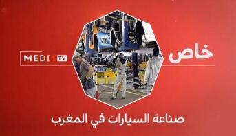 برنامج خاص > برنامج خاص.. صناعة السيارات في المغرب 