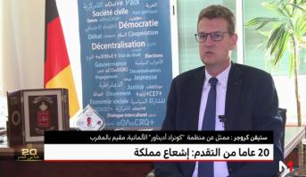 """ستيفن كروجر ممثل عن منظمة """"كونراد أديناور"""" الألمانية مقيم بالمغرب : نهنئ المغرب على الإنجازات"""