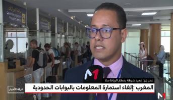 المغرب  ..تفاصيل إلغاء استمارة المعلومات بالمطارات والحدود البرية