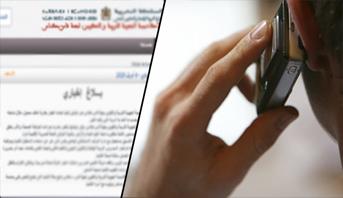 توضيحات رسمية حول تعرّض تلميذ لحادث انفجار بطارية هاتف محمول