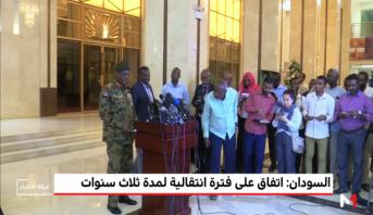 السودان.. اتفاق على فترة انتقالية لمدة ثلاث سنوات
