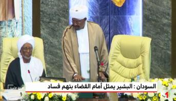 السودان .. البشير يمثل أمام القضاء بتهمة الفساد