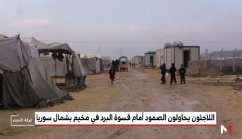 اللاجئون يحاولون الصمود أمام قسوة البرد في مخيم بشمال سوريا