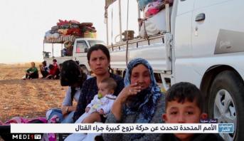 الأمم المتحدة تتحدث عن حركة نزوح كبيرة جراء القتال في شمال شرق سوريا