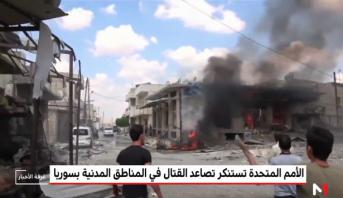 الأمم المتحدة تستنكر تصاعد القتال في المناطق المدنية بسوريا