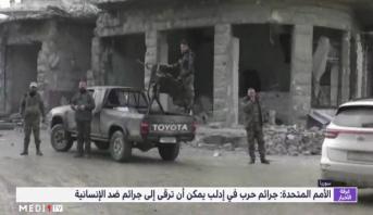 الأمم المتحدة: جرائم حرب في إدلب يمكن أن ترقى إلى جرائم ضد الإنسانية