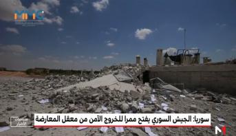 سوريا .. الجيش السوري يفتح ممرا للخروج الآمن من معقل المعارضة