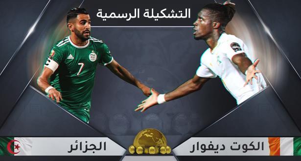التشكيلة الرسمية لمباراة القمة بين منتخبي الجزائر والكوت ديفوار